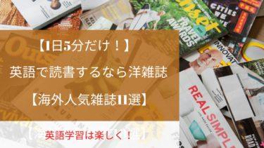 【毎日5分だけ!】英語で読書するなら洋雑誌【海外人気雑誌11選】