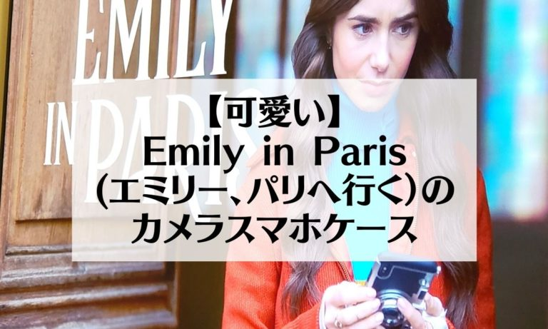 エミリー イン パリ
